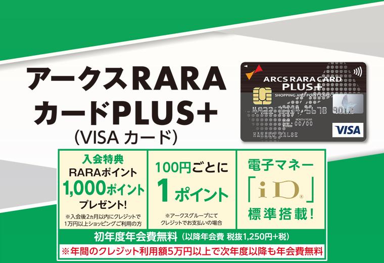 Rara カード アークス